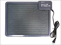 3H タイマー付きテーブルヒーター (NH2470)