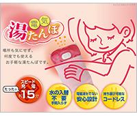 電気湯たんぽ (NH2600)