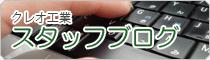 クレオ工業 スタッフブログ